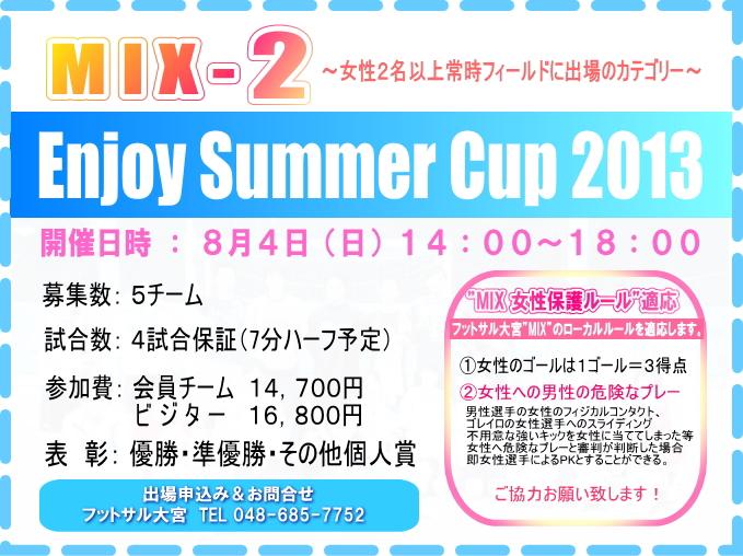 Summer2013mix2