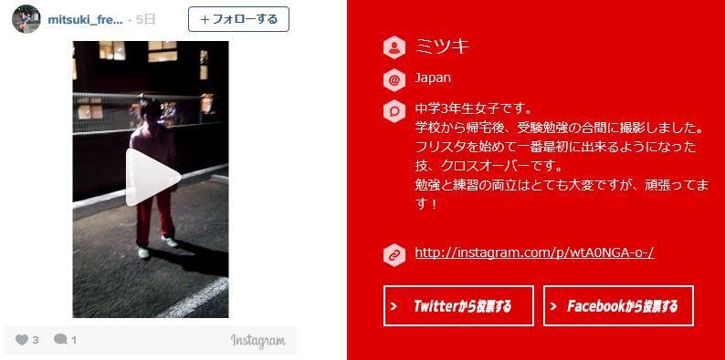 Free_mitsuki_2