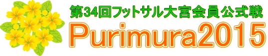 Purimura2015